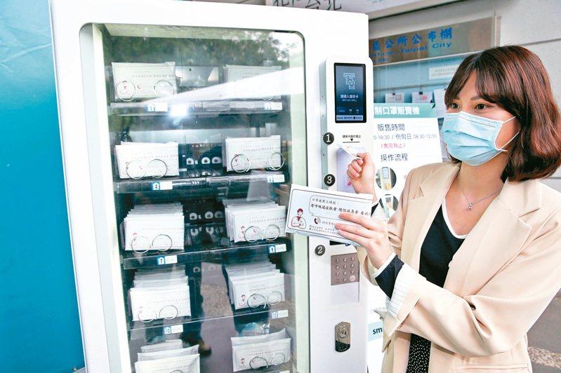 「實名制口罩自動販賣系統」昨在信義區健康中心試辦。 記者林俊良/攝影