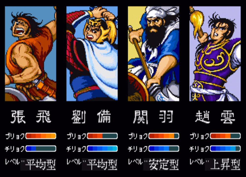 玩家可以從劉備、關羽、張飛,以及趙雲四位角色選出一位,四者之間的差異在於關羽和張...