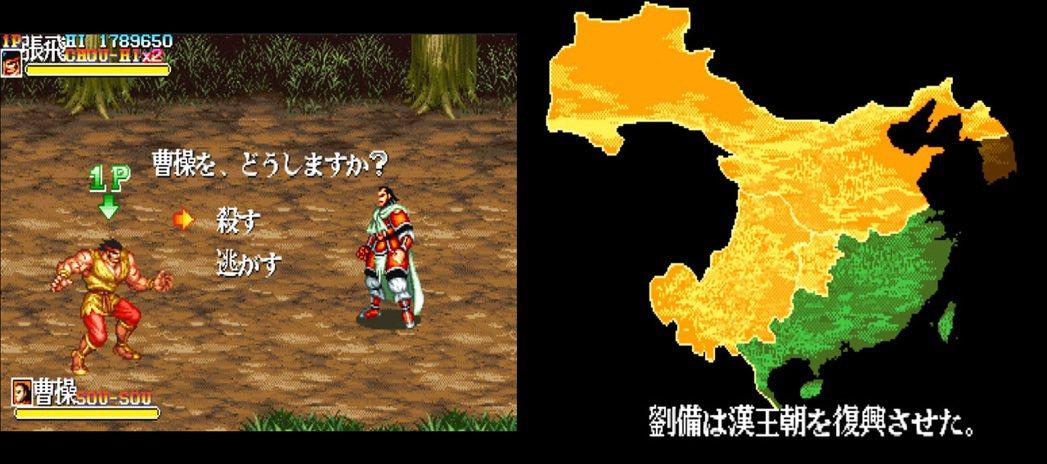 根據最後玩家對於曹操的處置,以及打敗與否,都會影響結局的這個要素也是趣味點之一。