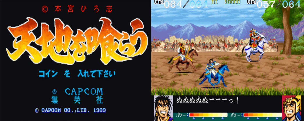 CAPCOM 在 1989 年 4 月推出的第一款吞食天地遊戲,是一款強制橫向捲...