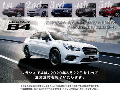 世代的終結!日本Subaru Legacy與BRZ停止接單 海外訂單暫不受影響