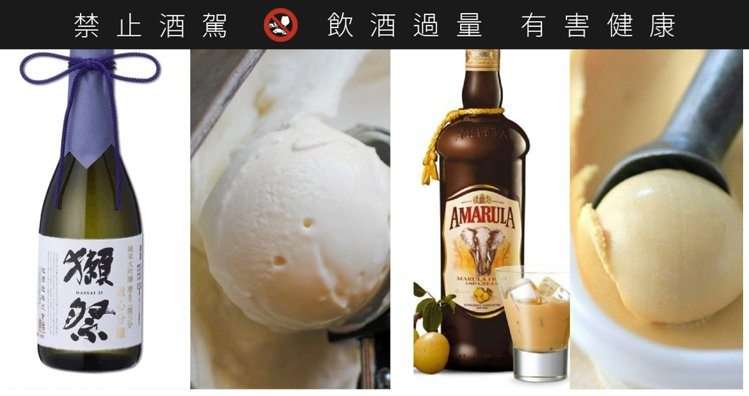 駱師傅法式冰淇淋之家,提供有多款烈酒系冰淇淋。圖/取自駱師傅法式冰淇淋之家粉絲頁