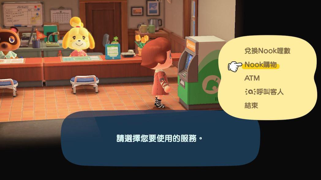 玩家可以利用「狸端機」買東西,不過物品大多隔天才會收到。