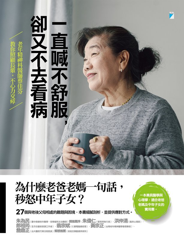 圖、文/寶瓶文化 《一直喊不舒服,卻又不去看病:老年精神科醫師蔡佳芬教你照顧長輩,不心力交瘁》