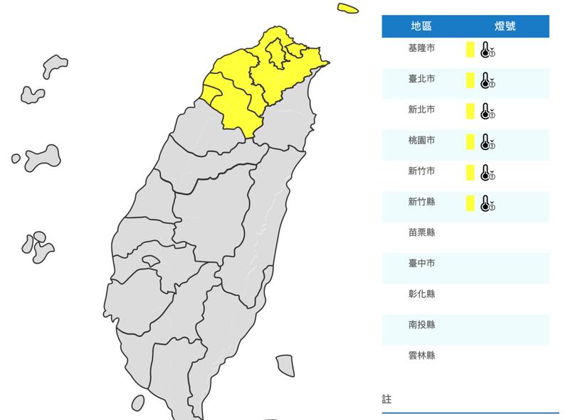 中央氣象局已發布低溫的黃色燈號,今晚至明上午基隆市、台北市、新北市、桃園市、新竹市、新竹縣有10度以下氣溫發生的機率。圖/取自中央氣象局官網