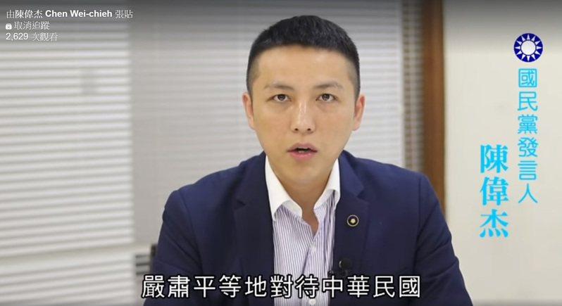 國民黨發言人、新北市議員陳偉杰發表聲明怒嗆譚德塞「毫無根據就指控台灣民眾攻擊與歧視」。圖 / 摘自陳偉杰臉書