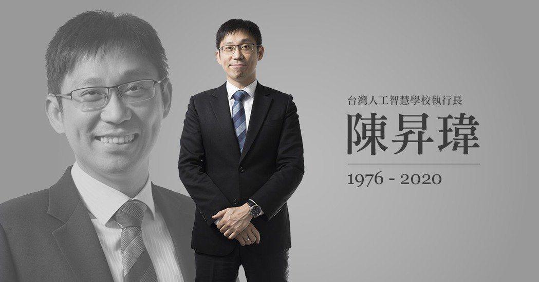玉山金控科技長、台灣人工智慧學校執行長陳昇瑋。台灣人工智慧學校提供