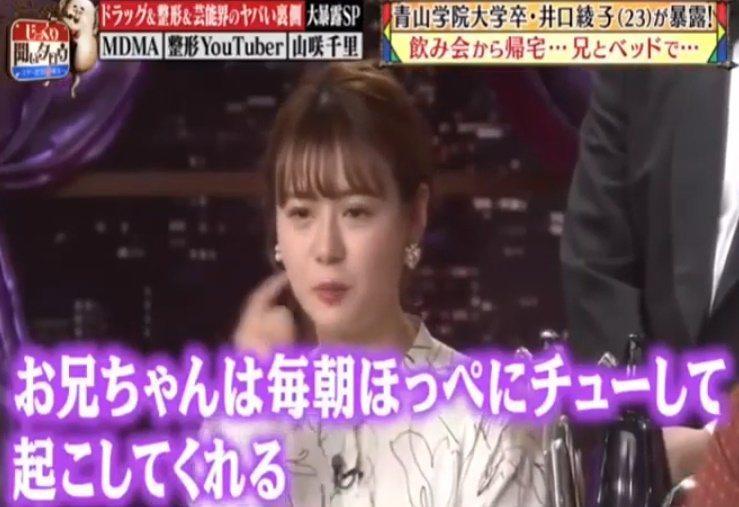 井口綾子透露每天都會被哥哥親臉頰叫醒。 圖/擷自Youtube