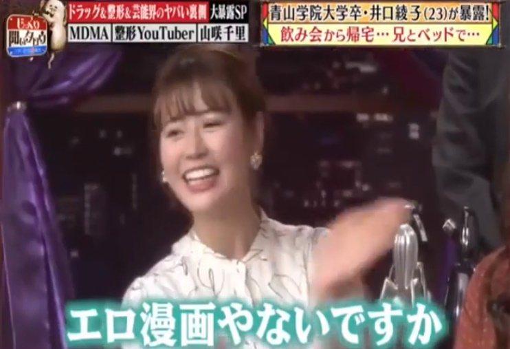 井口綾子每天被哥哥親臉頰叫醒的方式,被其他來賓形容像是色情漫畫情節。 圖/擷自Y...