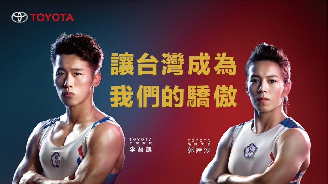 TOYOTA期望鼓勵每一位堅守崗位努力的台灣人,在新冠肺炎疫情中能不畏艱難,積極...
