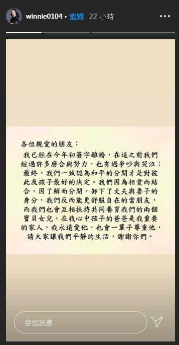 何妤玟IG曝心境。圖/擷自IG限時動態