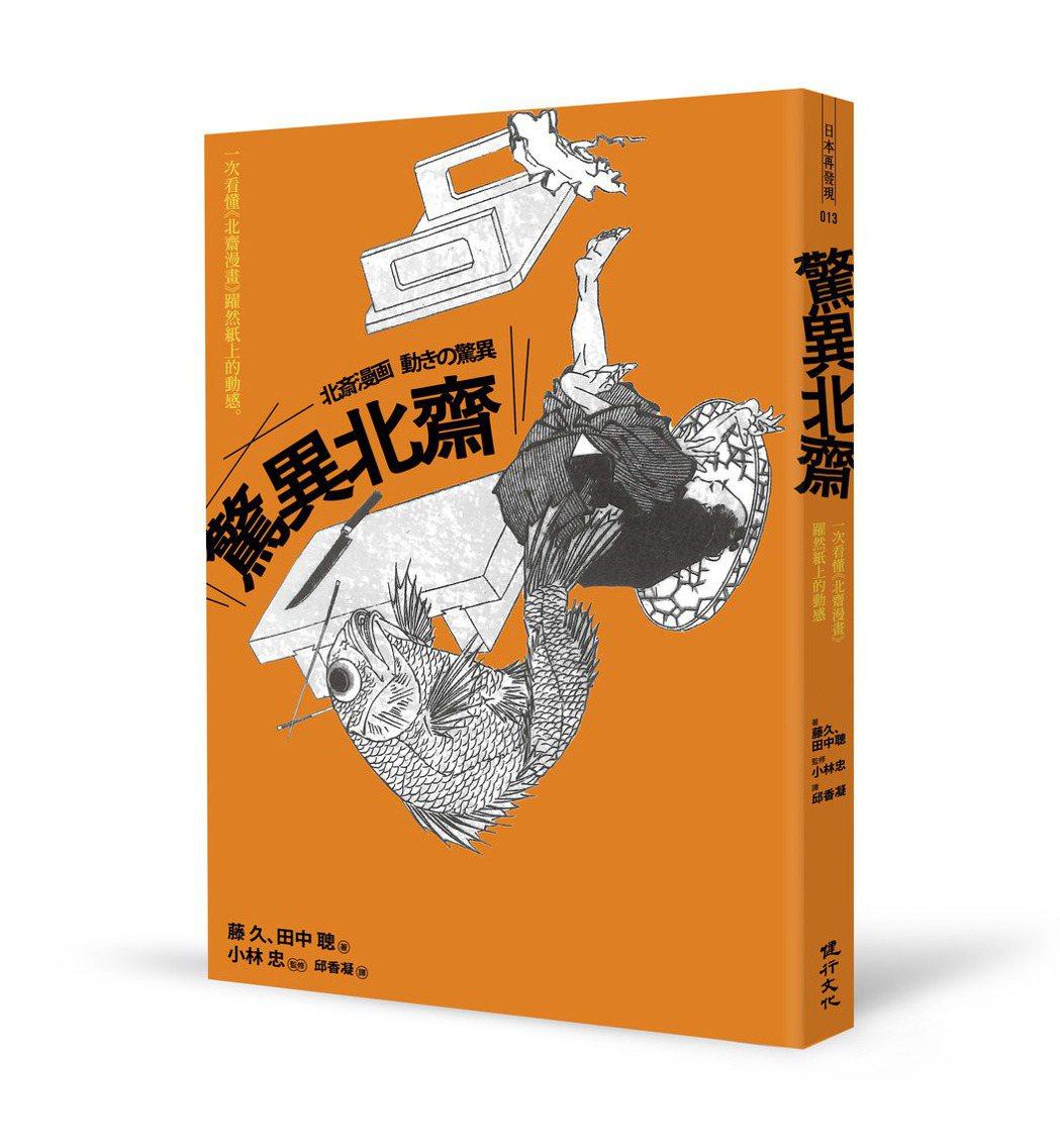 書名/《驚異北齋:一次看懂《北齋漫畫》躍然紙上的動感》、作者/藤久、田中聰、小林...