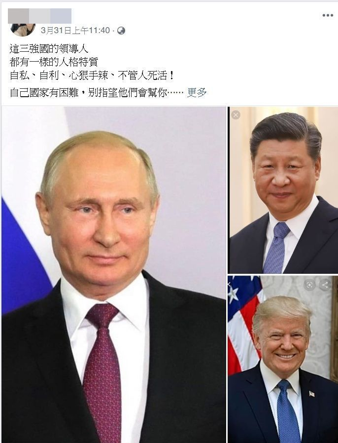 雷婦近期點名關注許多國際政治領袖。圖/翻攝雷婦臉書