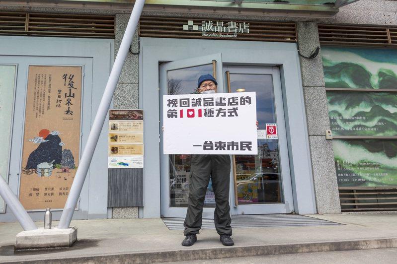 台東文史記錄者林國勳今天上午前往台東誠品前舉牌,呼籲台東人設法留住誠品。記者羅紹平/攝影