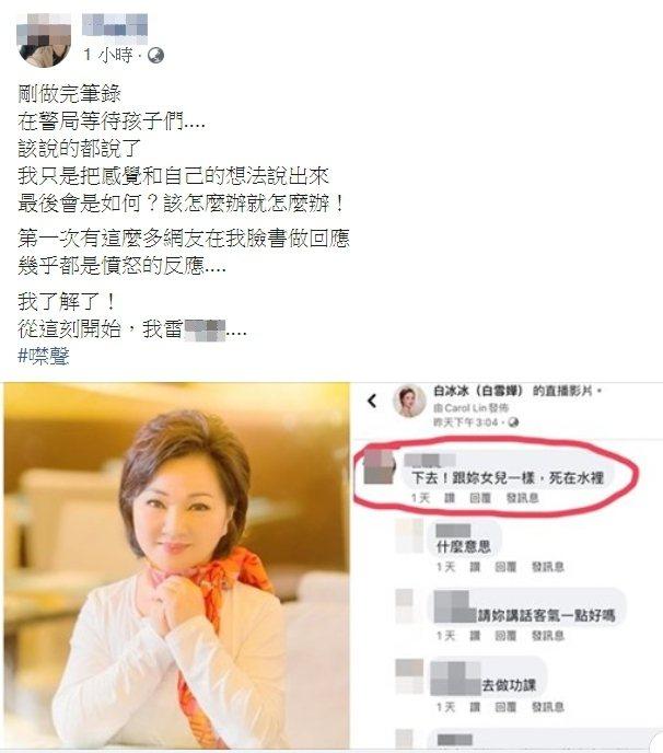 雷婦接受警方調查,人都還沒離開警局,馬上又在臉書發文。記者林昭彰/翻攝