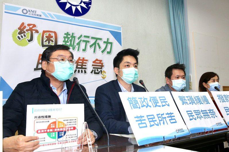 國民黨立委昨舉行「紓困執行不力 民眾焦急」記者會。記者林伯東/攝影