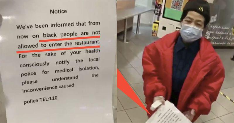 一名麥當勞女職員手持通告,上面寫著「即日起不准黑人(Black people)進入」、「請聯絡警方進行醫學隔離」。圖翻攝自Youtube