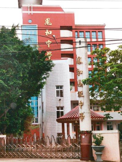 少子化衝擊,台南市鳳和中學108學年高中部和國中部全面停止招收新生。 圖/聯合報系資料照片