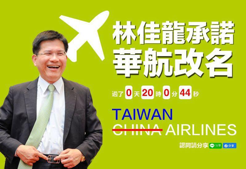 國民黨替交通部長林佳龍設計華航改名計時器。圖/取自「林佳龍的華航改名計時器」網站