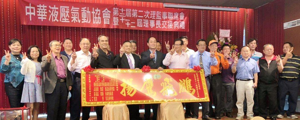 中華液壓氣動協會全體參與交接人員大合照。 戴辰/攝影