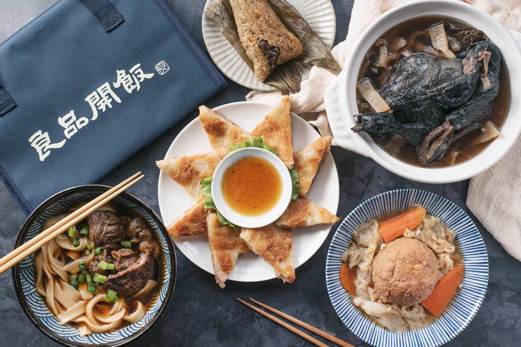 多種宅家美食餐 凡訂購加送[良品開飯保冷袋]。業者/提供