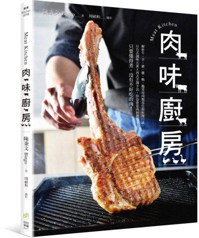 書名《肉味廚房MEAT KITCHEN》、作者:陳秉文 Bingo 圖/日日幸福...