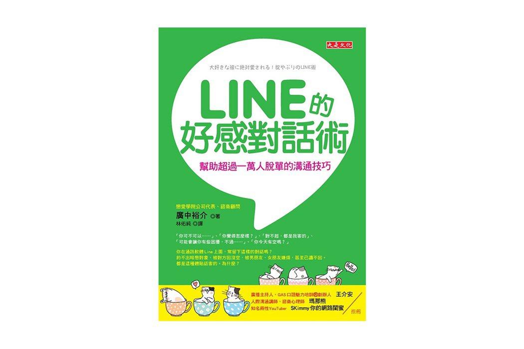 LINE的好感對話術:幫助超過一萬人脫單的溝通技巧。大是文化提供