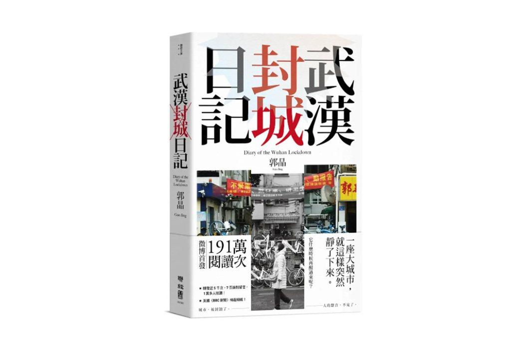 《武漢封城日記》聯經出版社提供。