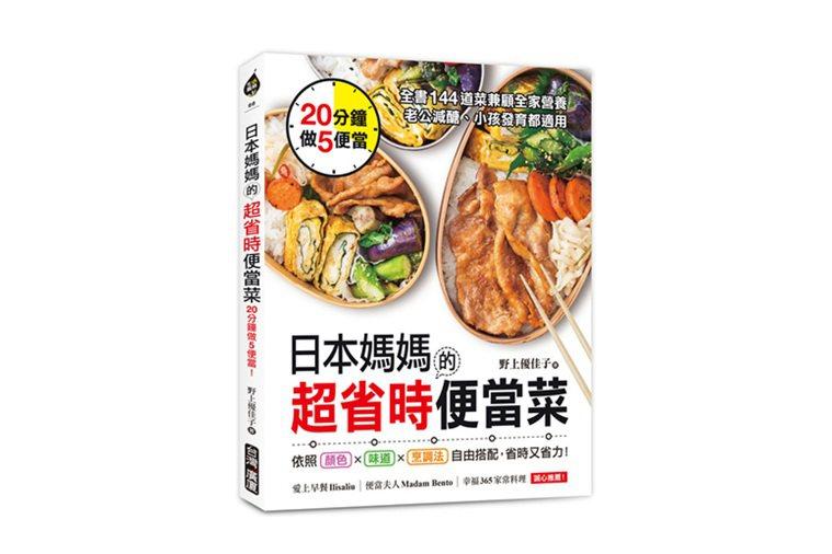 《日本媽媽的超省時便當菜:20分鐘做5便當!全書144道菜兼顧全家營養,老公減醣...