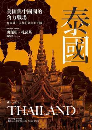 書名:《泰國:美國與中國間的角力戰場,在夾縫中求存的東南亞王國》 作者:班傑明.札瓦基(Benjamin Zawacki) 出版社:馬可孛羅/城邦文化 出版時間:2019年9月12日