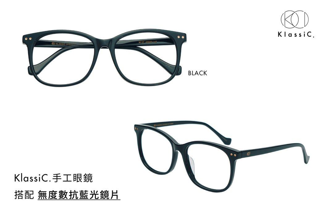 KlassiC.手工眼鏡附無度數抗藍光鏡片(黑)。