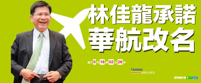 國民黨替交通部長林佳龍所設計的華航更名計時器。圖/國民黨提供
