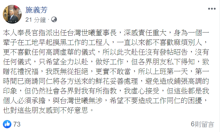 台灣世曦董事長施義芳針對花籃爭議說明。圖/取自施義芳臉書