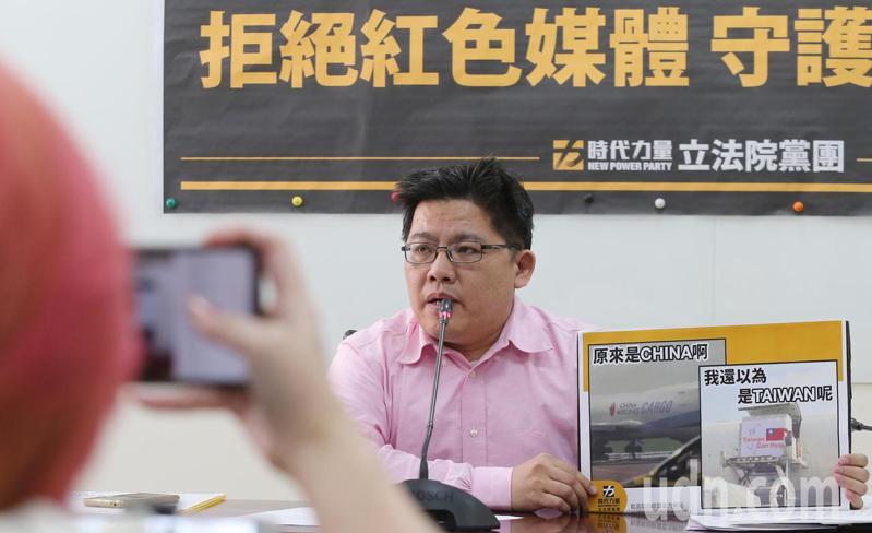 時代力量黨團上午在立法院舉行「拒絕紅色媒體, 守護台灣民主」記者會,立委邱顯智表示黨團將提案,立法規範與國家交戰或武力對峙的國家、政府或團體不得直接、間接經營媒體。記者曾學仁/攝影