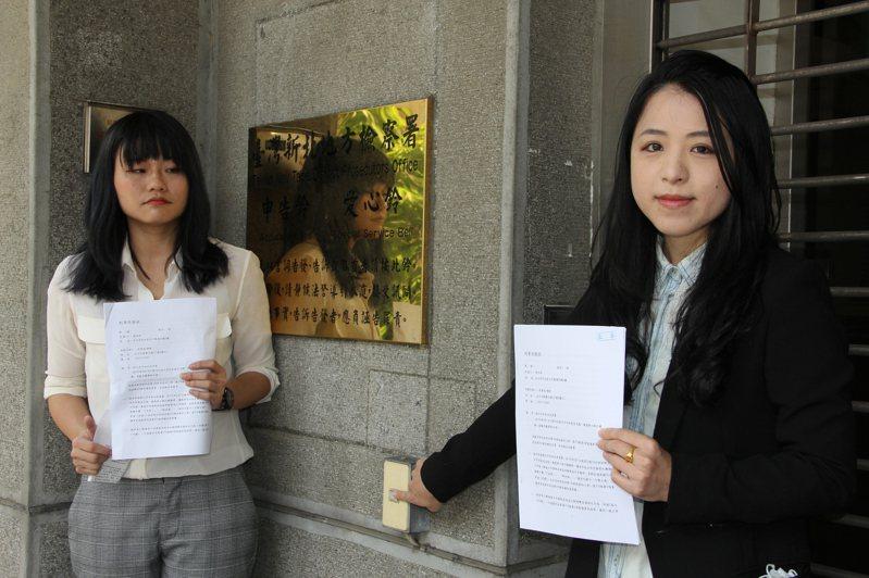 綠黨秘書長張竹芩(右)、副秘書長李菁琪今天到新北地檢署告發中和員警濫權執法。記者陳俊智/攝影