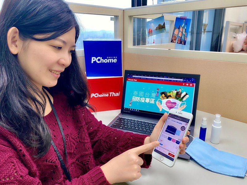 PChome Thai響應駐泰國代表處為在泰國的台人打造「泰國台灣防疫商品專區」,提供抗菌消毒、食品等眾多台灣商品泰國直送免運優惠。圖/網家提供