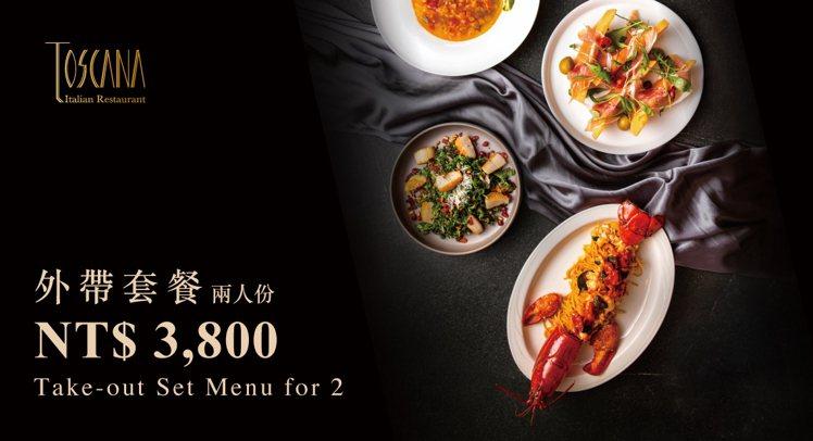 西華飯店知名義大利餐廳也打外帶服務。圖/摘自酒店官網