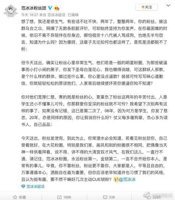 范冰冰粉絲希望她硬起來告造謠者。圖/摘自微博