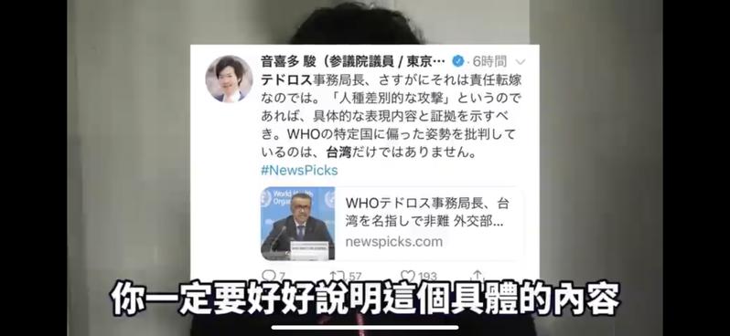在台日籍網紅三原發佈有關於譚德塞的影片相當爆笑。圖/取自網路