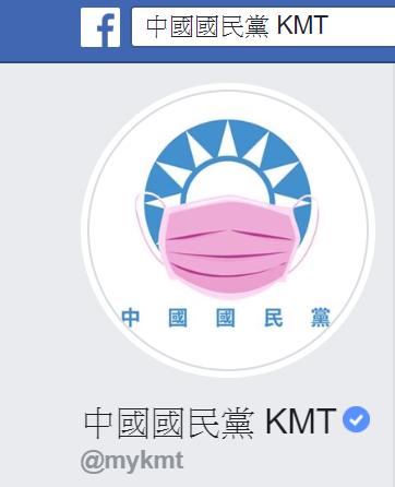 國民黨把臉書粉絲團大頭貼戴上粉紅色口罩。圖/翻攝國民黨臉書