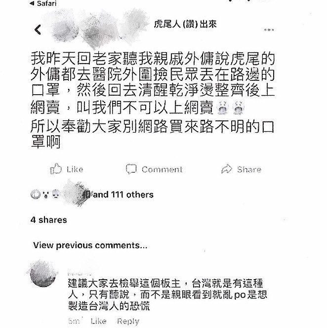 台中市張姓女子12日涉嫌在臉書社團散布不實的訊息,遭刑事局中打第二隊通知到案,並函送法辦。圖/摘自臉書社團虎尾人(讚)出來