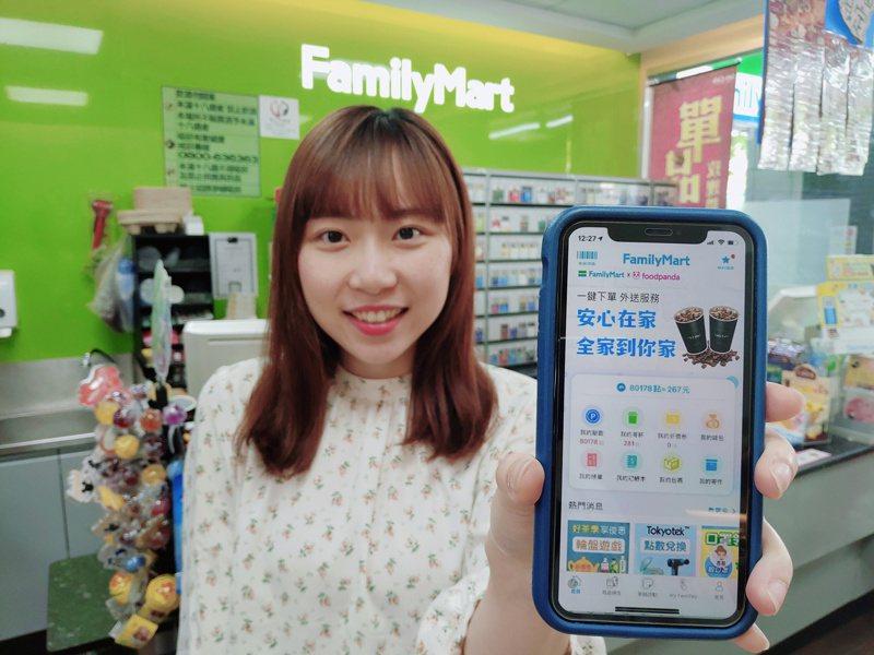 全家會員App自4月22日起功能再進化,可直接導至foodpanda平台,提供店到宅民生購物服務。圖/全家便利商店提供