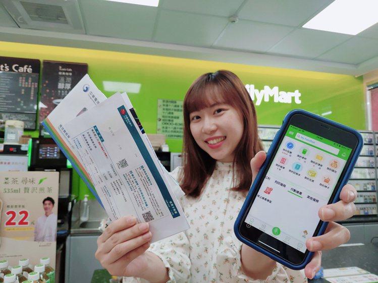 4月底全家會員App服務將再推生活繳費新功能,不必到實體店舖,即可繳納信用卡費、...