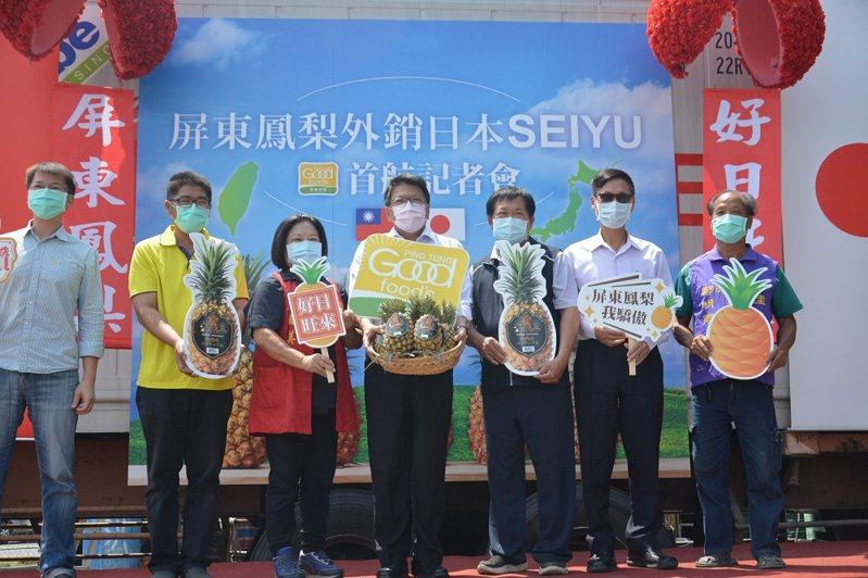 屏東鳳梨外銷日本SEIYU首航記者會14日登場。照片/縣府提供