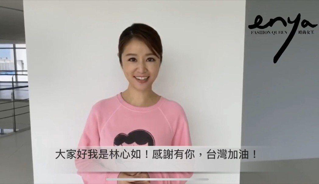 林心如響應捐贈台灣茶活動。圖/恩亞出版社提供