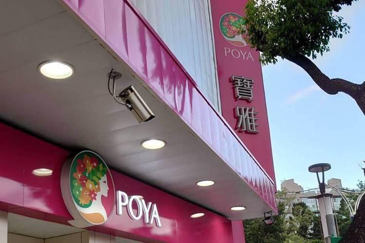 寶雅店鋪外觀。聯合報系資料照/記者何秀玲攝影