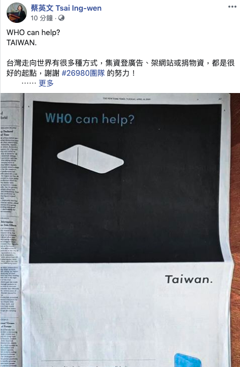 蔡英文總統透過臉書分享知名設計師聶永真等人募資刊登的廣告,並強調「我們不能鬆懈,更要延續『#TaiwanCanHelp』的精神,把台灣經驗貢獻給全世界。」照片/翻攝自總統臉書