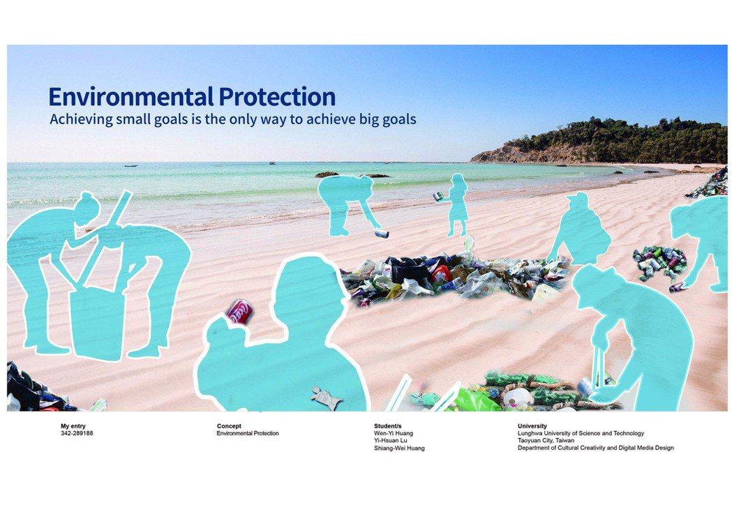 「Environmental Protection」從淨灘活動找靈感,吸引不同年...
