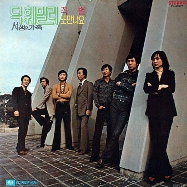70年代韓國當紅的國民樂團「Dick Family」鼓手兼隊長成勝元(左一),確