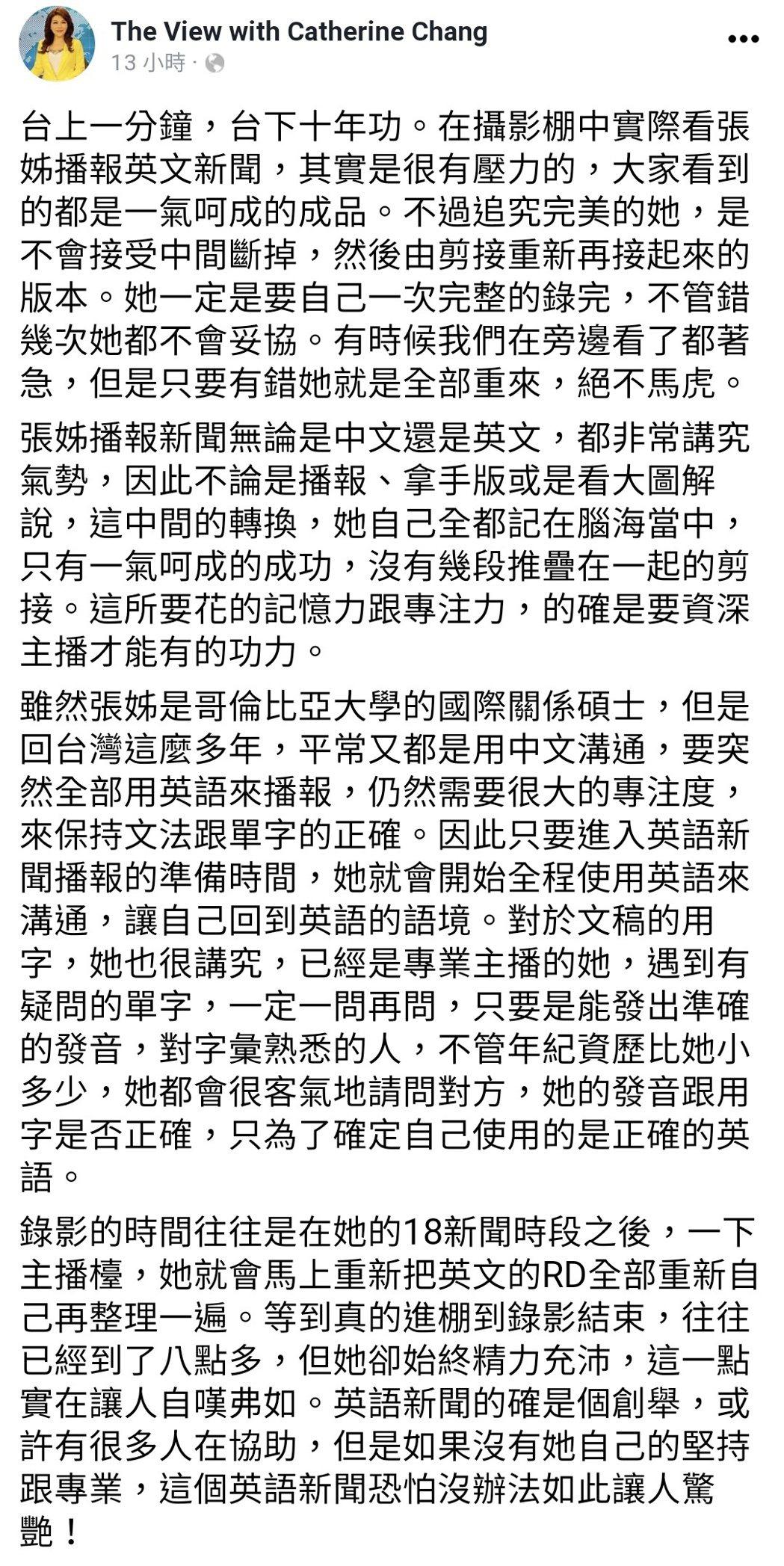 圖/擷自The View with Catherine Chang臉書